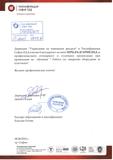 Референция от Топлофикация София ЕАД
