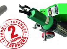 НОВО - ДВУГОДИШНА ГАРАНЦИЯ на автомати и въздухонагреватели!