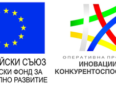 Херц-България ООД - Бенефициент по оперативна програма ИНОВАЦИИ И КОНКУРЕНТОСПОСОБНОСТ